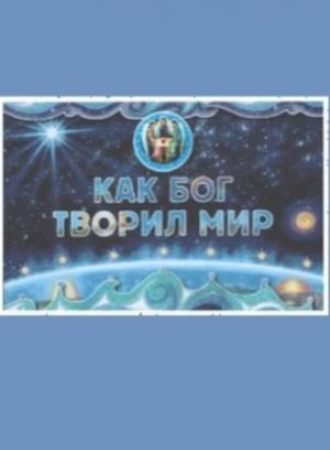 Нина Орлова-Маркграф