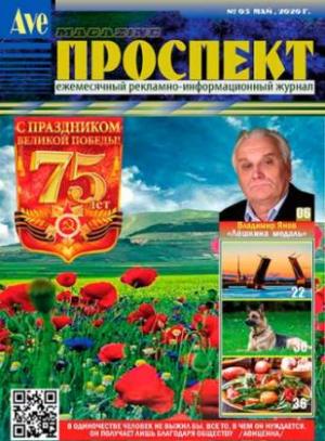 Журнал «Проспект», Москва, май