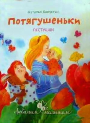 Наталья Капустюк