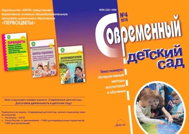 "Современный детский сад"", декабрь - ТО ДАР"