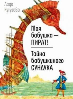 Лада Кутузова
