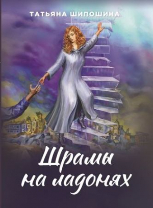Татьяна Шипошина