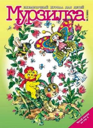 Творческий обзор, июль. Публикации в журналах для детей